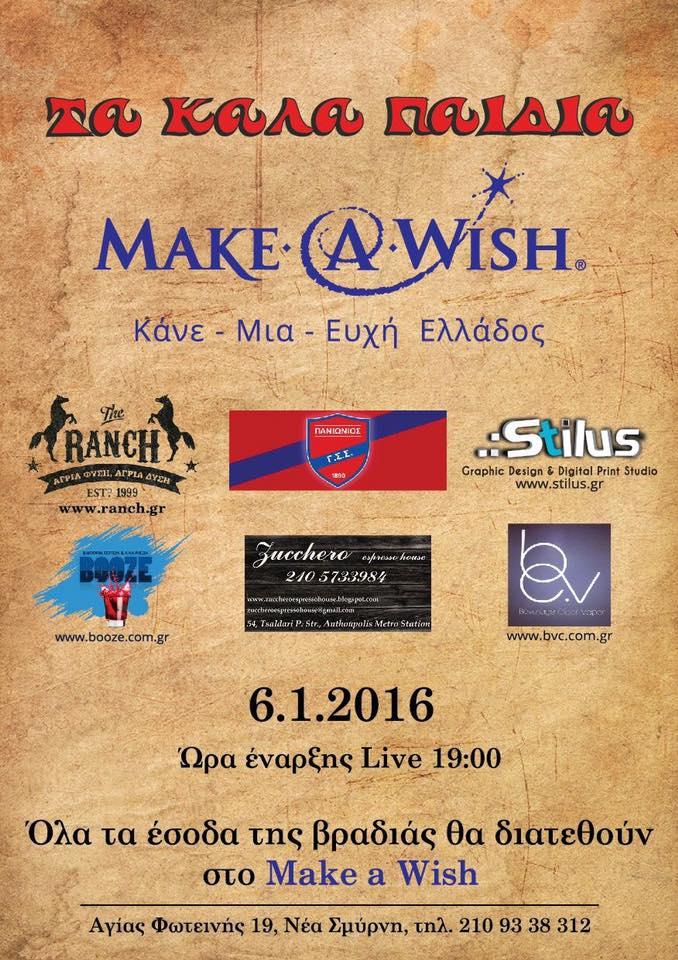 Ο ΠΑΝΙΩΝΙΟΣ στηρίζει το «Make a Wish»