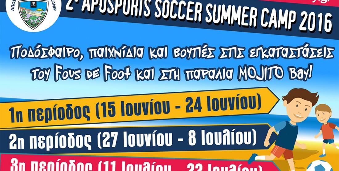 Aposporis Soccer Summer Camp 2016!