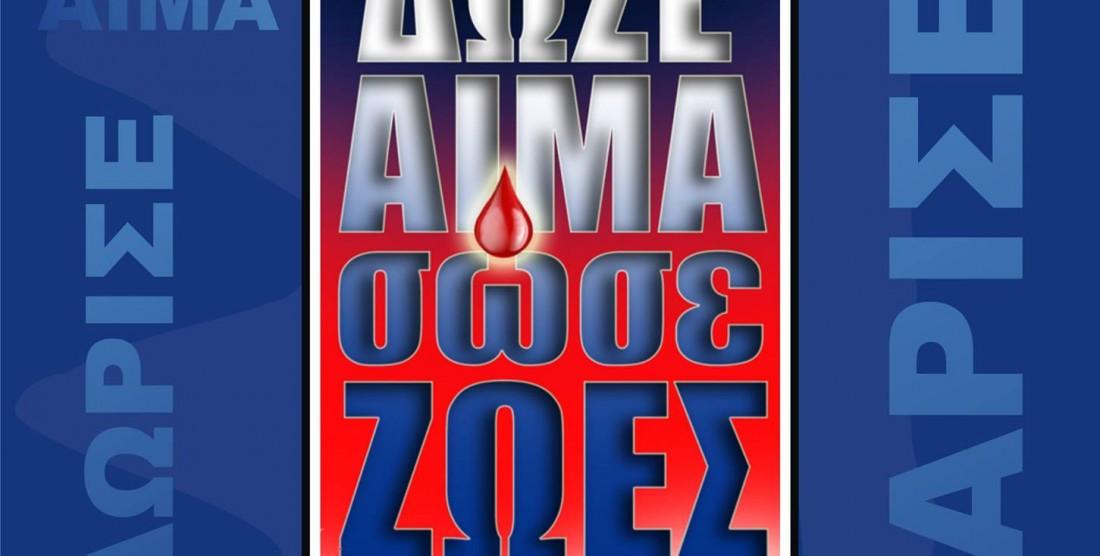 17η Εθελοντική Αιμοδοσία Πανθήρων