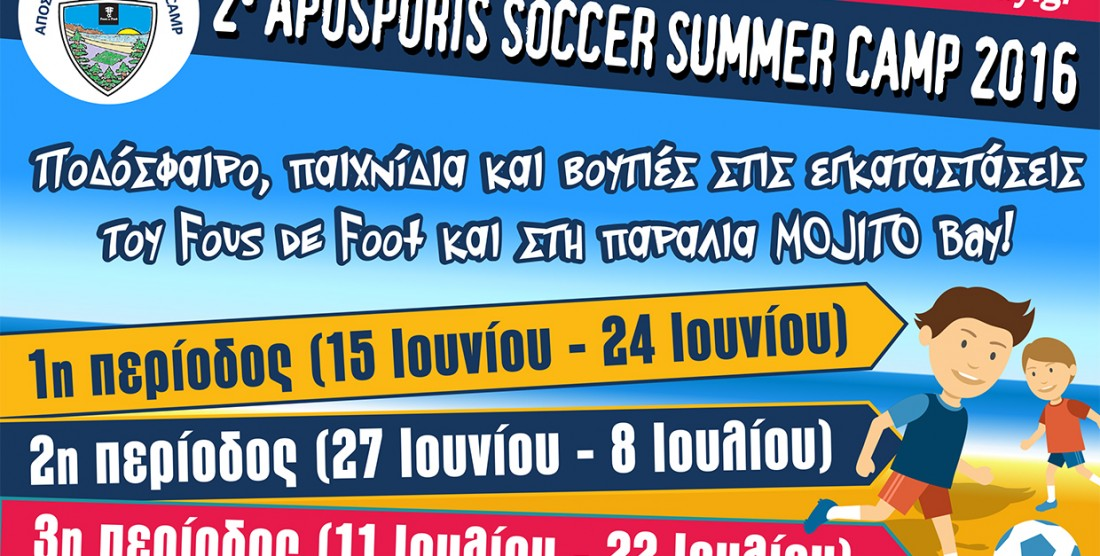 Aposporis Soccer Summer Camp 2016!
