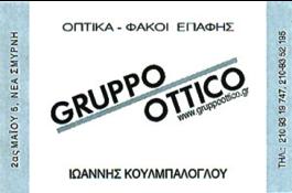 gruppo ottico