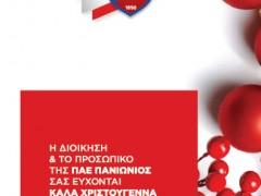 panioniosfc_kala_xristougena01-01-1