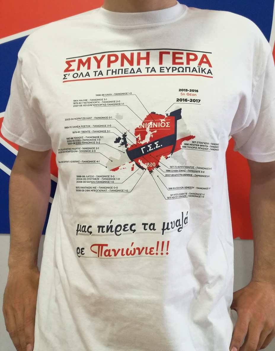 ΣΥΛΛΕΚΤΙΚΟ ΜΠΛΟΥΖΑΚΙ 2016-17