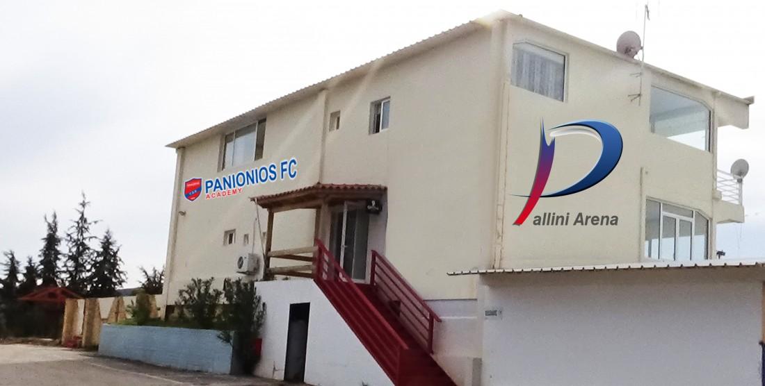 ΝΕΟ ΥΠΕΡΣΥΓΧΡΟΝΟ ΚΕΝΤΡΟ PANIONIOS ACADEMY