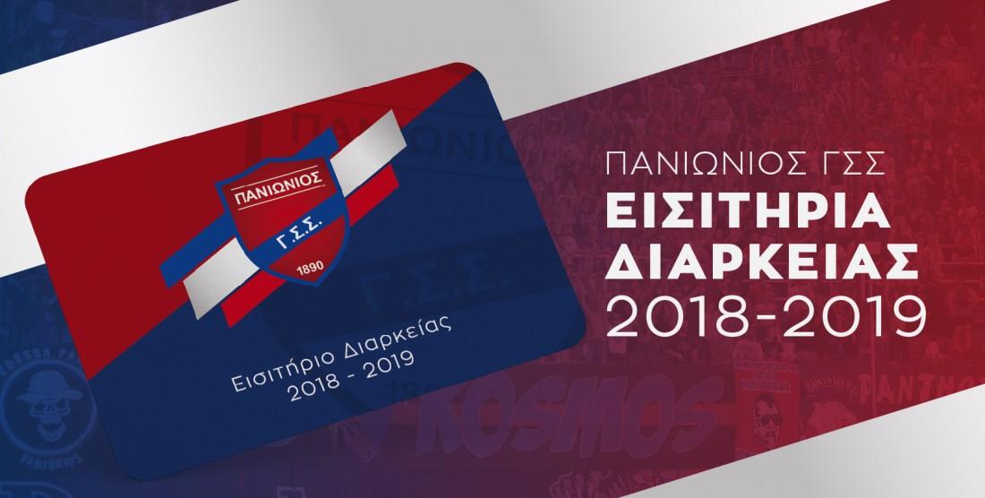 ΕΙΣΙΤΗΡΙΑ ΔΙΑΡΚΕΙΑΣ 2018-2019