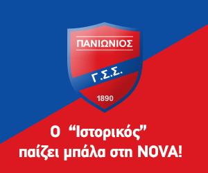 panionios_300x250