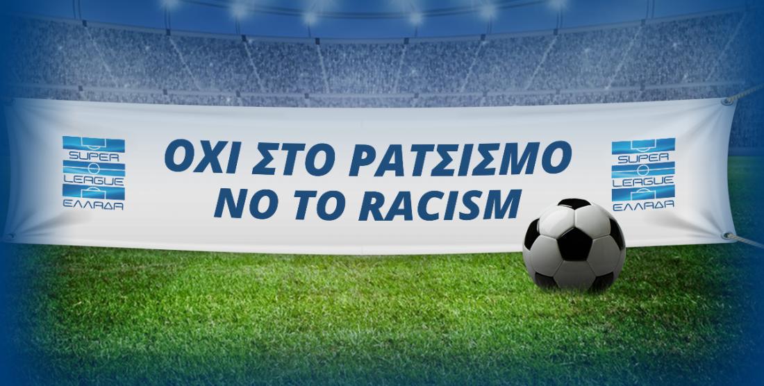 """""""Όχι στο ρατσισμό"""": Όλες οι ομάδες της Super League στέλνουν μήνυμα κατά των διακρίσεων (βίντεο)"""